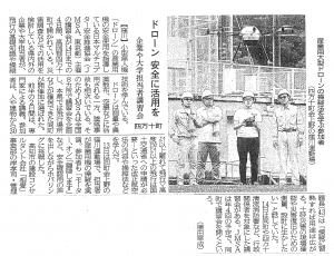 7月14日 高知新聞記事
